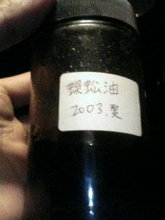 ゴショウ油.JPG